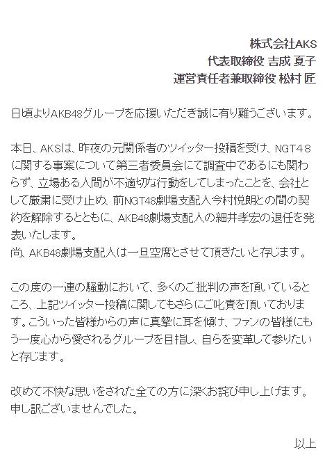 【速報】AKSがNGT48前支配人の今村悦朗と契約解除、AKB48支配人の細井孝宏の退任を発表