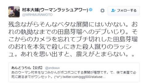 【AKBINGO】ウーマン村本のデブいじりがエスカレート、次は田島芽瑠が標的に
