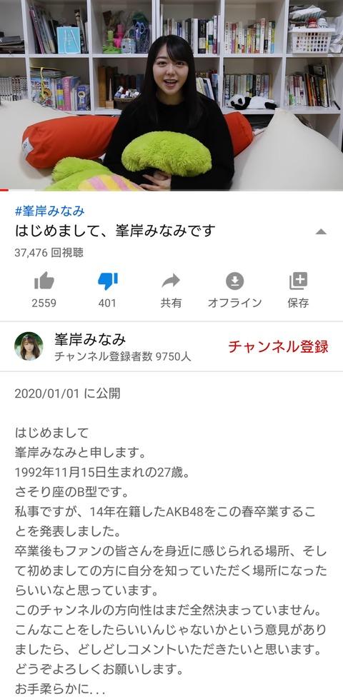 【悲報】YouTuber峯岸みなみさん、元日に公開した動画の再生数・・・