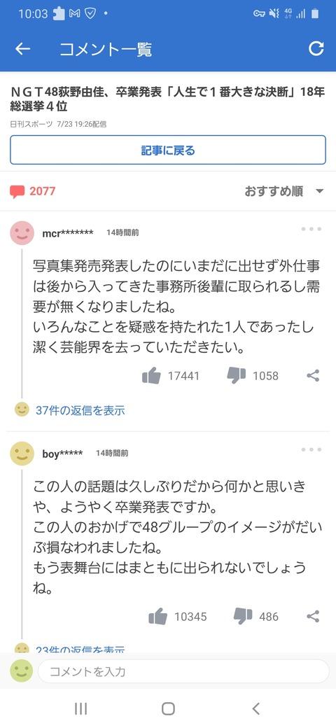 【悲報】NGT48荻野由佳卒業発表の記事、ヤフコメの反応wwwwww
