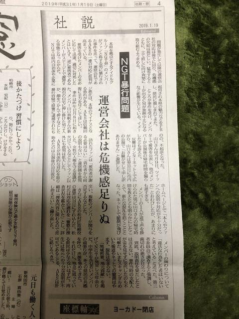 【NGT48】新潟日報さん、今度は「社説」で運営にブチ切れ!!!