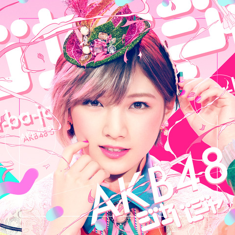 【AKB48】51st「ジャーバージャ」オリコン初日売上1,028,653枚でミリオン達成!!!
