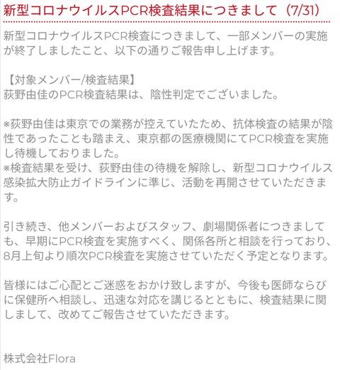 【NGT48】運営「荻野由佳のPCR検査結果は、陰性判定でございました。」