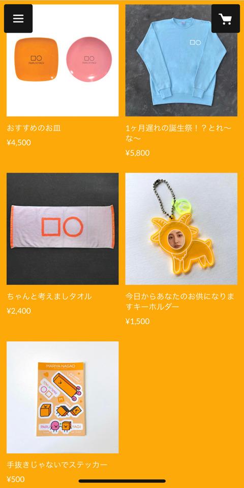 【元AKB48】永尾まりや「グッズの伸びがよくないみたいで、よかったらぜひ、、皆さま買ってくださいm(__)m」