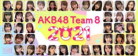 【AKB48】これで2022年3月までチーム8の存続が確定したわけだが(7)