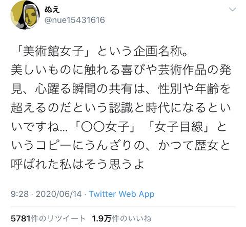 【悲報】AKB48の「美術手帖」の特集記事で「美術館女子」が大炎上wwwwww