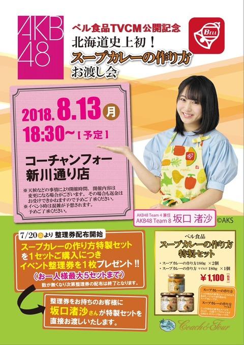 【史上初】AKB48坂口渚沙ちゃんのスープカレーお渡し会が開催される