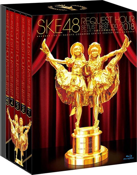 【悲報】SKE48、三年ぶりのリクアワのDVD、Blu-rayが空前絶後の大爆死・・・