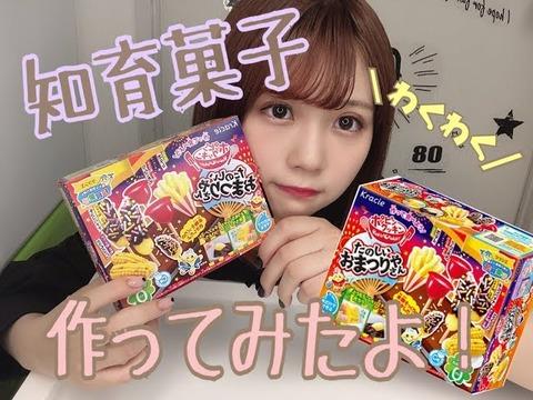 【悲報】元SKE48センター小畑優奈さん、youtubeの再生回数が伸びない・・・