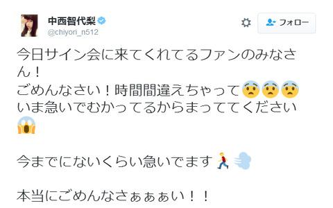 【AKB48】中西智代梨「急いでます(顔文字)」→俺「顔文字使う程度なら10分位の遅刻か」→第6部中止