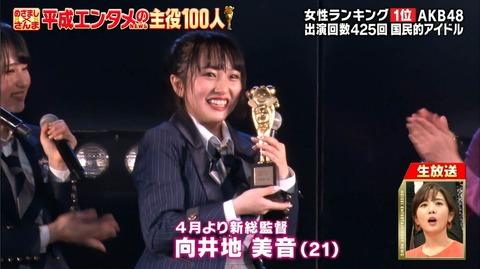 【AKB48】めざましテレビ出演回数ランキングで1位に輝く・・・