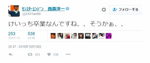 【悲報】モンエン西森、けいっち卒業に悲しみのツイート【NMB48・上西恵】