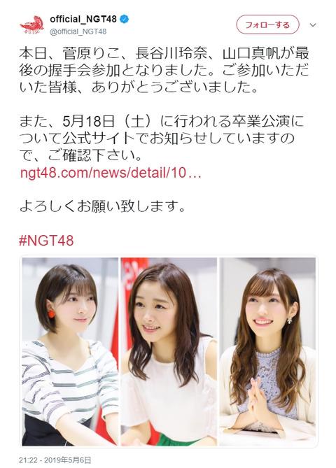 【NGT48】公式Twitterが100日ぶりに投稿するも批判殺到「その前にやることあるのでは?」