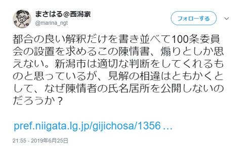 【NGT48暴行事件】まさはる@西潟家「100条委員会の設置を求めるこの陳情書、煽りとしか思えない。なぜ陳情者の氏名居所を公開しないのだろうか?」