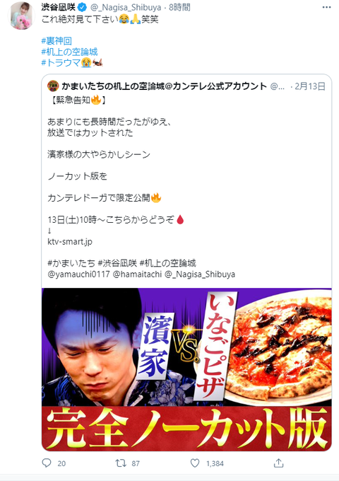 【NMB48】机上の空論城の濱家が酷すぎるwwwwww【渋谷凪咲】