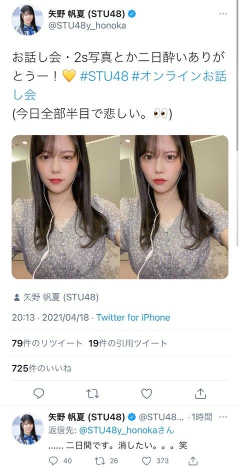 【悲報】STU48メンバー「お話し会二日酔いありがとう」wwwwww