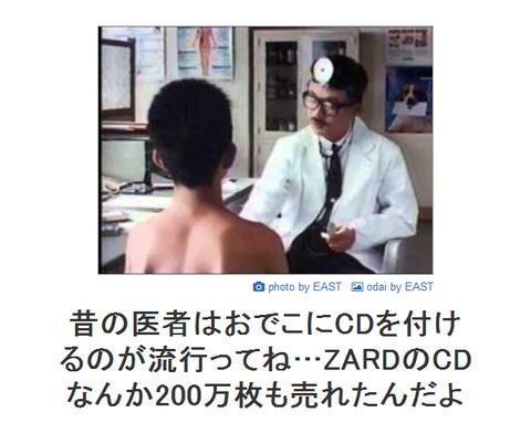 【AKB48G】お前ら医者になったら何のCD頭につけたい?