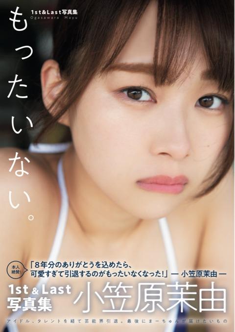 【元NMB・AKB】小笠原茉由、芸能界引退前に完全プロデュース写真集出版「今がピーク!」