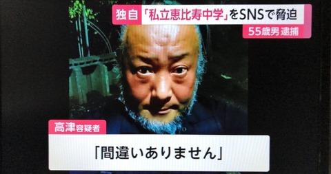 アイドルグループ私立恵比寿中学を脅迫したとして55歳男を逮捕