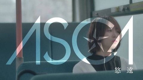 【NMB48】三田麻央がアニソン歌手「ASCA 」のMVに出演!!!