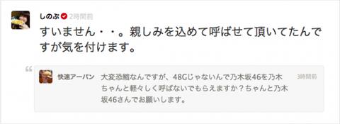【悲報】乃木坂ヲタが元総支配人茅野しのぶにブチ切れ「乃木坂ちゃんではなく乃木坂さんと呼べ」
