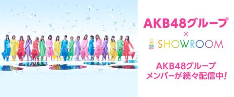 【AKB48G】面白いSHOWROOMやってるメンを教えて