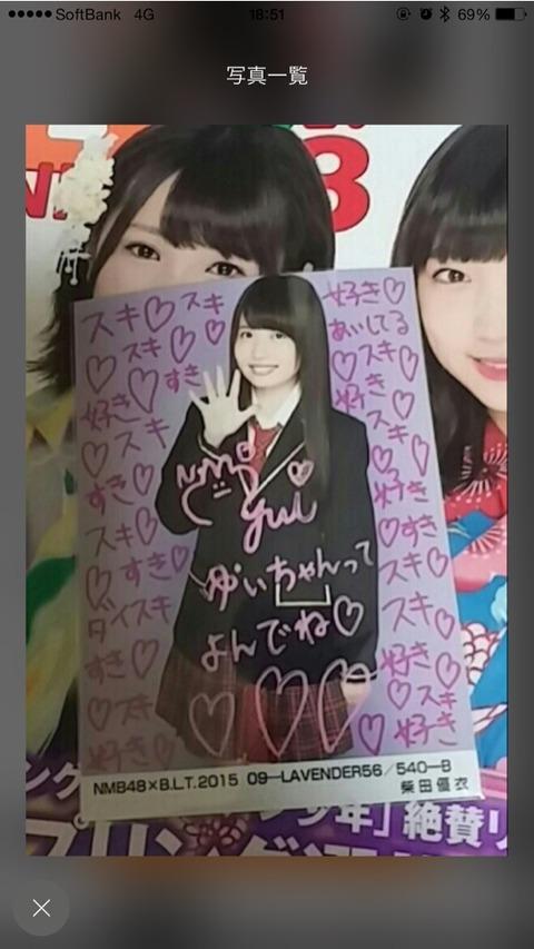 【NMB48】ドラ1柴田優衣の直筆写真から狂気を感じるwww