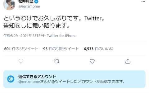 【朗報】松井玲奈さんが約2年ぶりにツイート!!!