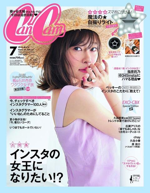 【朗報】HKT48指原莉乃が「CanCam」7月号表紙に登場!