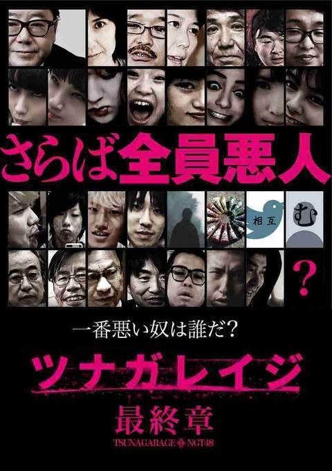 【NGT48】吉成が暴走してる今こそ黒メンが会見開くチャンスじゃないか?