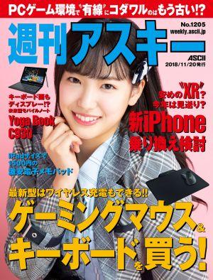 【AKB48】チーム8下尾みうが2週連続で週刊アスキーの表紙に!!!