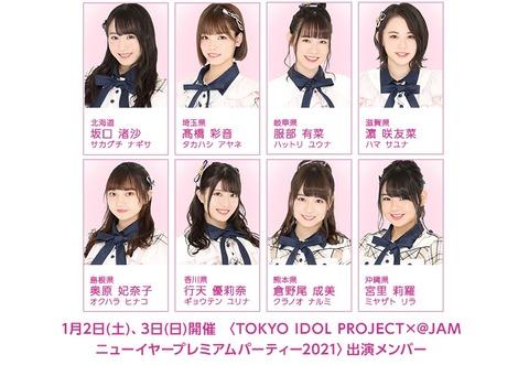 【AKB48】TOKYO IDOL PROJECT×@JAMニューイヤープレミアムパーティー2021〉の出演メンバー発表【チーム8】
