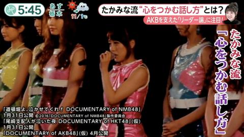 【AKB48】AKBのドキュメンタリー映画って4月公開予定だったのに運営はまた期日を守らなかったね