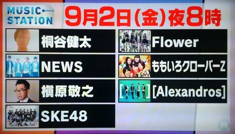 来週のMステでSKE48とNEWSが共演!!!