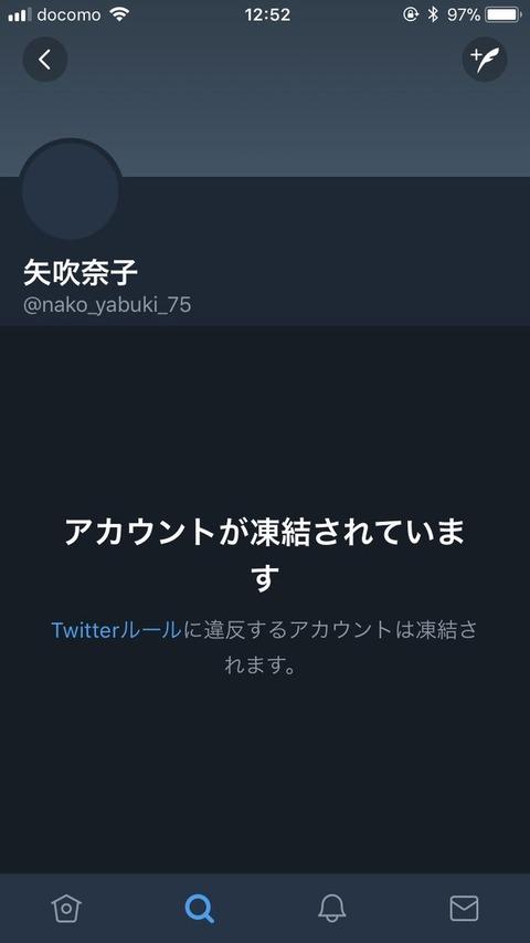【大悲報】HKT48矢吹奈子Twitterアカウント凍結www