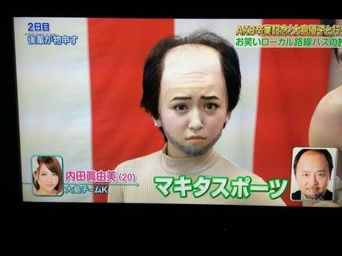 AKB48 内田眞由美