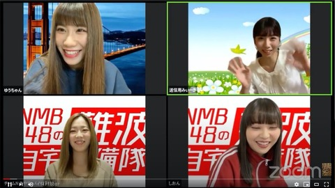 【YouTube生配信】NMB48の難波自宅警備隊、4月14日17:00-まとめ【ウノプリズン再び】