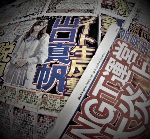 【悲報】新潟日報「これでは外部調査を都合よく使ったにすぎない」