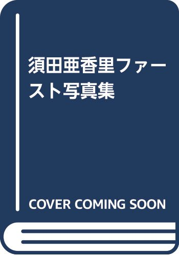 【SKE48】須田亜香里の写真集が予約大爆死www総選挙2位とは何だったのか