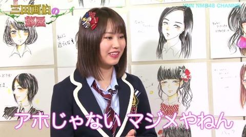 【NMB48】古賀成美がギリギリ知ってそうな四字熟語