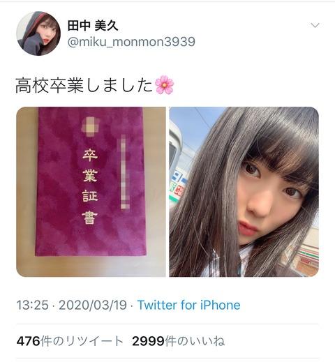 【HKT48】田中美久、Twitterで卒業報告