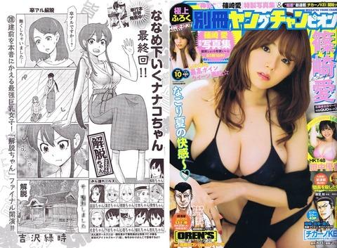 【朗報】篠崎愛とゆうたん、夢の共演!!!【HKT48・田中優香】