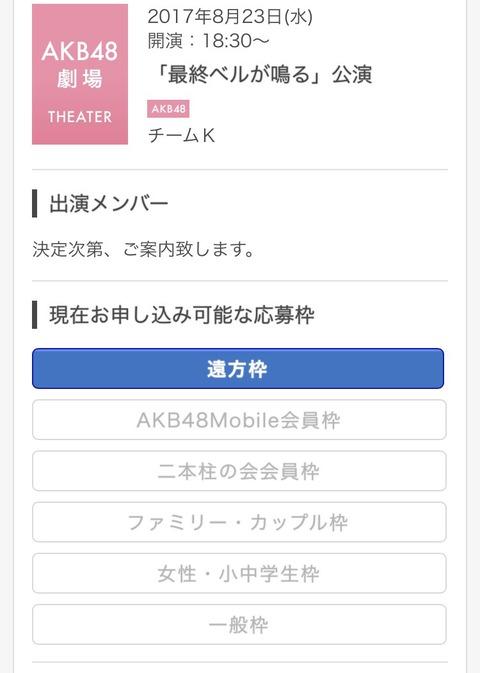【AKB48劇場】山梨県は関東エリアなのに、なんで遠方枠なんだ?