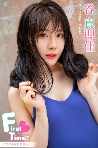 【SKE48】谷真理佳デジタル写真集の先行配信が開始!「おうち時間のお供に」