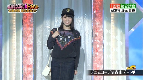 【AKB48】デートで彼女がゆいはんみたいな服着てたらどうする?www【横山由依】