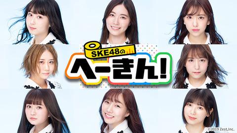 【悲報】SKE48の高齢化がヤバすぎるwwwwww