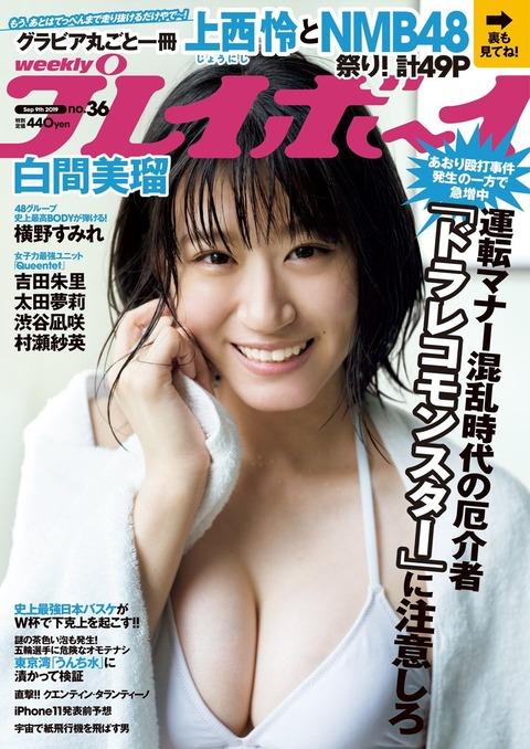 【疑問】上西怜、横野すみれ・・なぜNMB48だけトップグラビアアイドル顔負けの逸材が次々と生まれるのか