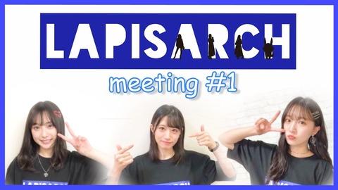 【NMB48】難波自宅警備隊「LAPIS ミーティング!」コンサートクッズ発売決定!【梅山恋和・上西怜・山本彩加】
