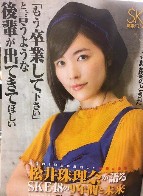 【SKE48】松井珠理奈「もう卒業して下さいという後輩が出てきてほしい」