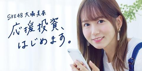 【SKE48】大場美奈がSAMURAI証券のアンバサダーに就任!